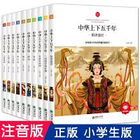10册彩图注音版中华上下五千年全套小学生课外阅读书籍正版青少年版一二三年级课外书必读3-5-7-10岁写给儿童的中国历史