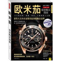 【二手旧书9成新】 欧米茄投资购买指南 朱磊 9787550207004 北京联合出版公司