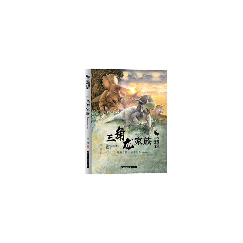 【正版全新直发】中国当代儿童文学 动物小说十家 三角龙家族 袁博 9787541498022 云南出版集团公司 晨光出版社