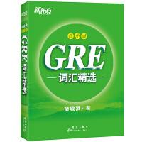 新东方 GRE词汇精选:乱序版(把握GRE考试改革方向,收录迄今为止GRE考试的全部重要词汇,帮助考生攻克GRE词汇难