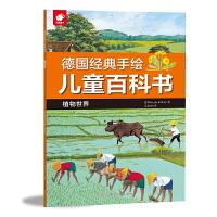 德国经典手绘儿童百科书-植物世界