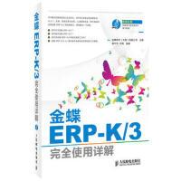 正版图书金蝶ERP-K/3完全使用详解 金蝶软件(中国)有限公司 9787115289728 人民邮电出版社