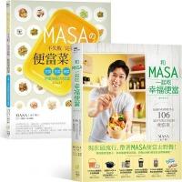 预售 和MASA一起吃幸福便当+MASAの不失败完美比例便当菜特集(套书)