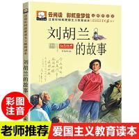 刘胡兰的故事 注音版红色经典爱国主义教育少儿童故事书读物 6-7-8岁一二年级课外书必读 小学生畅销课外阅读书籍江苏镇