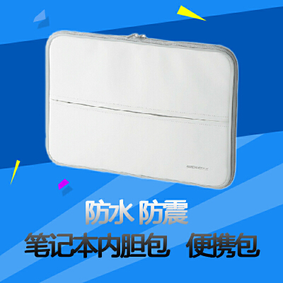 ELECOM/宜丽客 零冲击苹果macbook pro air 13.3寸笔记本内胆包 防水 防震白色新货13寸天鹅绒材料内胆便携包 日本正品,防震棉,外层有防溅水处理层。