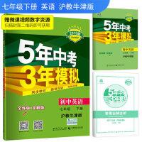 2019版五年中考三年模拟七年级下册英语沪教牛津版HJNJ 5年中考3年模拟 ISBN号:9787519100803