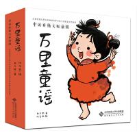 正版全新 中国传统文化童谣