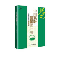 【正版现货】中国茶叶营销书――联纵智达何慕、南方略刘祖轲作序推荐,博瑞森 柏�� 9787515808239 中华工商联