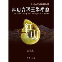 【新书店正版】红山文化玉器研究朱宇迅中国书店出版社9787514903799