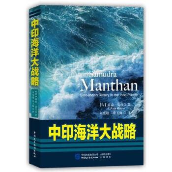 【二手旧书9成新】中印海洋大战略 C.Raja Mohan