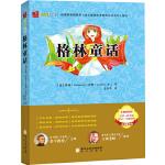 格林童话 (德)雅各布・格林/威廉・格林 9787552519747 阳光出版社