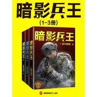 暗影兵王(1-3册)