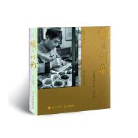 并行书系 雕光刻影 皮影雕刻巨匠汪天稳 传承传统文化 匠人精神在中国
