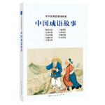 中外经典故事连环画――中国成语故事