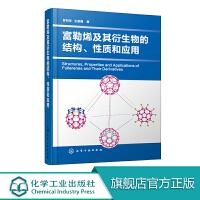 富勒烯及其衍生物的结构 性质和应用 本书该书结合作者20年来在经典富勒烯的研究成果 依次阐释了各个分支领域的研究重点和进