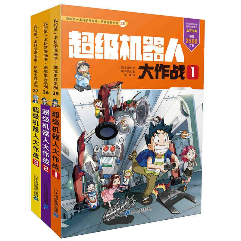 超级机器人大作战全套3册 我的第一本科学漫画书绝境生存系列 少儿百科历险探险儿童书6-12周岁中小学生课外读物科普百科书籍