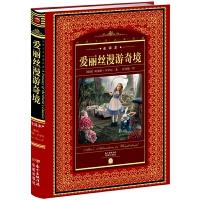 正版全新 世界文学名著典藏:爱丽斯漫游奇境