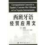 西班牙语经贸应用文赵雪梅著9787801447074中国宇航出版社