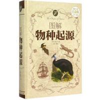 图解物种起源(英)达尔文,文舒译9787511353702中国华侨出版社