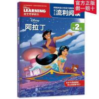 阿拉丁迪士尼流利阅读第2级阿拉丁电影原版美绘故事注音版阿拉丁神灯书7-9岁儿童读物绘本卡通图画小学语文识字故事书