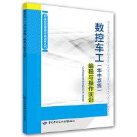 数控车工(华中系统)编程与操作实训――职业技能提高实战演练丛书