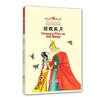 海豚双语童书经典回放:嫦娥奔月(汉英对照)