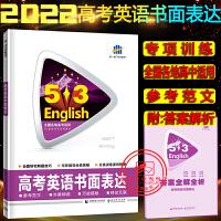 53高考高中英语书面表达通用版2022新版曲一线高中英语作文素材写作模板
