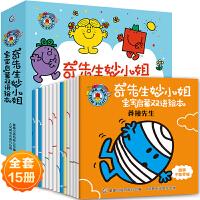 奇先生妙小姐 宝宝启蒙双语绘本 全套15册0-3岁双语启蒙优选15种成长的关键紧抓发育全能发展中英双语对照阅读扫码即可收
