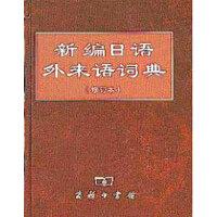 新编日语外来语词典(修订本)