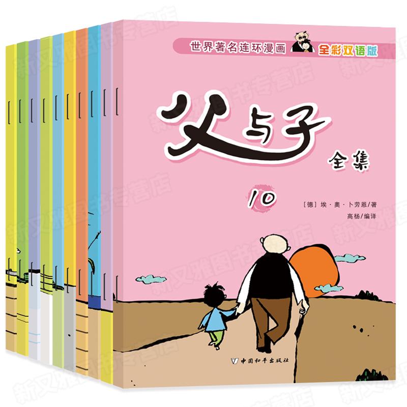 父与子全集 中英对照彩绘版 全10册 中小学生课外漫画书6-8-10-12岁儿童图书搞笑连环画小人书 少儿经典读物一二三四五六年级阅读