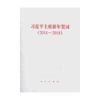 全新正版 主席新年贺词(2014-2018) 习近平 9787010188638 人民出版社 缘为书来图书专营店