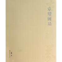 【RT5】古木清芬:章耀画扇 章耀 西泠印社出版社 9787550809994