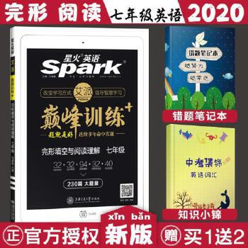 星火英语spark 艾派 *训练 七年级完形填空与阅读理解230 本店发票需要后补如需发票的顾客请联系15810120124