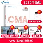高顿CMA官方教材战略财务管理 2020版美国注册管理会计师CMA认证考试教材 高顿财经研究院中国财政经济出版社搭财务