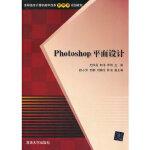 【正版全新直发】Photoshop 平面设计(高职高专计算机教学改革新体系规划教材) 尤凤英 等 9787302329