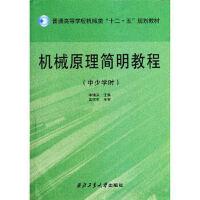 【正版直发】机械原理简明教程(中少学时) 李博洋 9787561239377 西北工业大学出版社