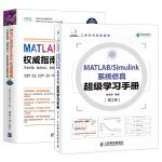 【全2册】MATLAB/Simulink系统仿真超级学习手册+MATLAB/Simulink权威指南 开发环境程序设计