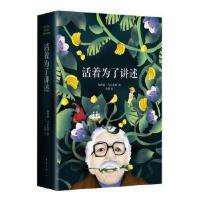 【全新直发】活着为了讲述 《百年孤独》作者诺奖得主马尔克斯自传 南海出版公司