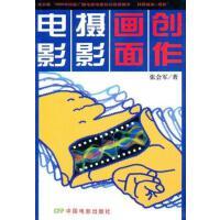 【二手旧书8成新】电影摄影画面创作 张会军 中国电影出版社 9787106013141