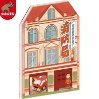 各种各样的房子 消防局 揭秘系列3d立体书翻翻书2-3-6周岁幼儿童启蒙益智早教绘本图画书宝宝玩具游戏书
