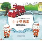 小小梦想家:我是消防员