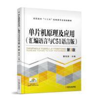 单片机原理及应用(汇编语言与C51语言版)第3版*9787111591511 曹克澄