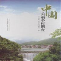 中国美丽乡村调查( 货号:721006262)