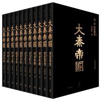 正版全新 大秦帝国:全新插图珍藏版(签章本)(套装共11册)