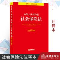 中华人民共和国社会保险法注释本 法律事务书籍 社保相关条例 法律出版社