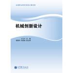 机械创新设计王志平,秦曼华,徐维雄高等教育出版社9787040369892
