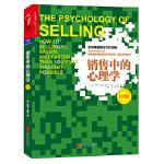 销售中的心理学(白金版) (美) 博恩・崔西(Brian Tracy)王有天、彭伟 湛庐文化 北京联合出版公司 978