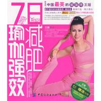 7日瑜伽强效减肥 王媛 中国纺织出版社 9787506447898