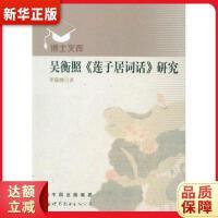 吴衡照:《莲子居词话》研究 李蕴娜 9787510013843 中国出版集团,世界图书出版公司