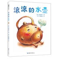 正版 滚滚的水壶 日本超人气绘本作家加岳井广代表作 一本有趣、魔幻、又富含科学知识的绘本 儿童幼儿启蒙认知亲子故事